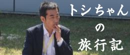 トシちゃんの旅行記