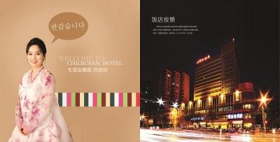 瀋陽七宝山飯店