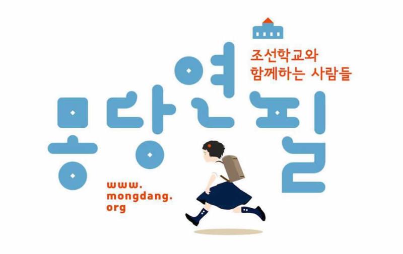 クォン・ヘヒョさんが代表を務める몽당연필(モンダンヨンピル):朝鮮学校を支援する韓国のNPO法人