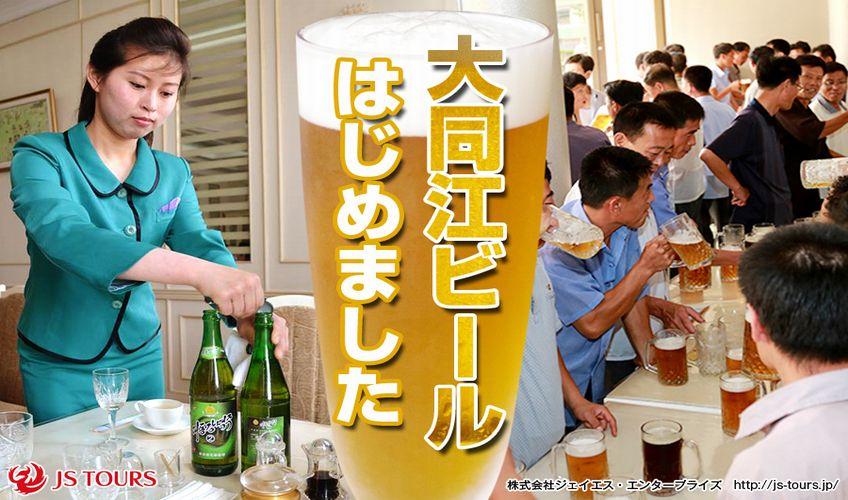 JSツアーズ様広告「大同江ビール祭」2案